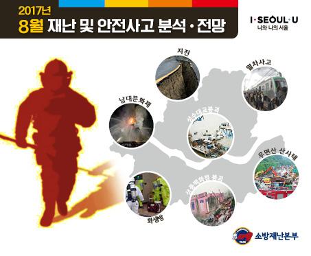 8월 서울시 재난 및 안전사고 분석·전망