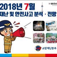 월별재난사고웹-2018-7월