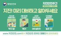 [행정안전부] 지진안전주간 캠페인 홍보용 배너(371x223px)