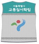 서울시 주차단속공무원 '밝은 초록색' 복장으로 갈아입는다