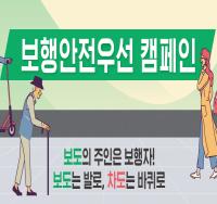 크기변환_[도시교통실] 보행안전우선 캠페인 온라인 배너