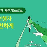 눈에 띄게 표시된 '자전거도로'로 이용자·보행자 모두 안전하게