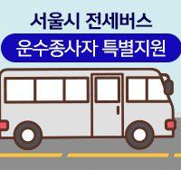 서울시 전세버스 운수종사자(기사) 특별지원 안내