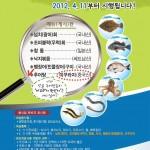 포스터(수산물원산지)
