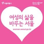 여성의 삶을 바꾸는 서울