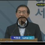 메르스 확산 방지를 위한 서울시 조치계획 기자설명회