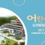 어린이병원 삼성발달센터 개원식