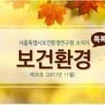 0.보건환경-톡톡-제35호-2017년-11월
