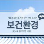 0.보건환경-톡톡-제36호-2017년-12월