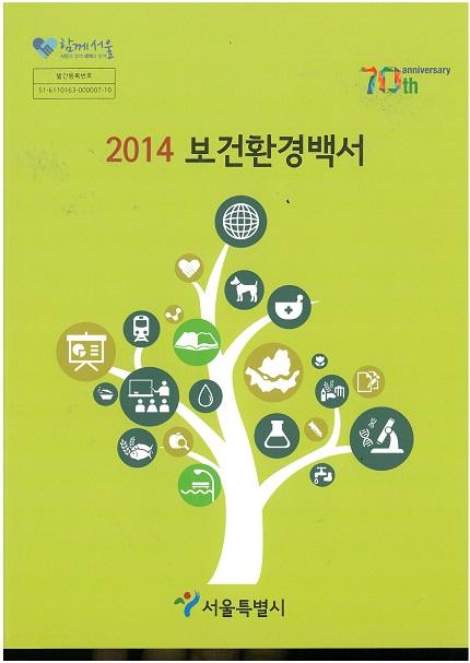 2014 보건환경백서 (2015년 발간)