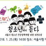 청소년에게 듣다 서울시 청소년 건강정책개발 위한 의견수렴