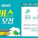 2018신나는체험여행 놀토버스참가자모집