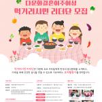 붙임3. 홍보포스터