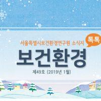 0.보건환경-톡톡-제49호-2019년-1월