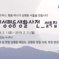 성평등생활사전_설특집편_로고추가_서울시배너