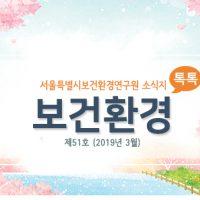 0.보건환경-톡톡-제51호-2019년-3월