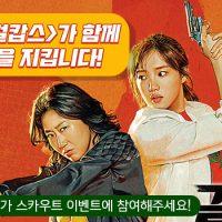 서울시 X 걸캅스 여성안심귀가 스카우트 이벤트