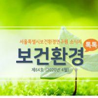 0.보건환경-톡톡-제64호-2020년-4월
