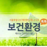 0.보건환경-톡톡-제65호-2020년-5월