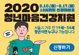 2020 청년마음건강 심층상담 지원 참여자 모집(2차)