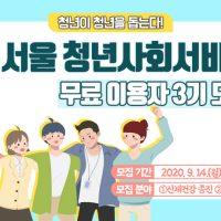 서울 청년사회서비스(분야별 페이지 배너)