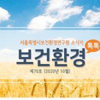 0.보건환경-톡톡-제70호-2020년-10월