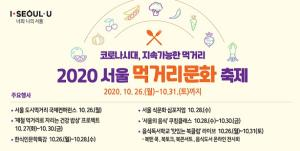 랜선타고 시민과 함께하는 '서울먹거리문화축제'에 참여해주세요