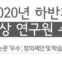 6-10.2020년-하반기-서울창의상-연구원-수상-소식