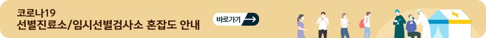 코로나19 선별진료소/임시선별검사소 혼잡도 안내