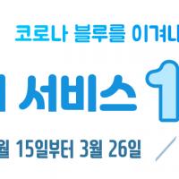 2021 서울청년사회서비스 섬네일