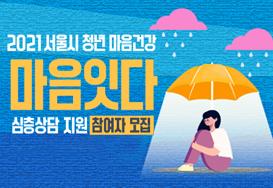 2021 서울시 청년 마음건강(마음잇다) 심층상담 지원 참여자 모집 공고(1차)