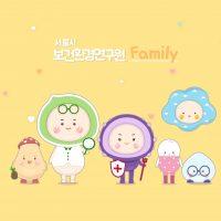 보건환경 캐릭터 가족 2