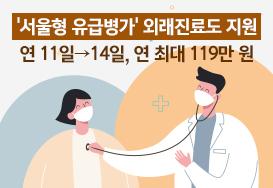 '서울형 유급병가' 외래진료도 지원…연 11일→14일, 연 최대 119만 원