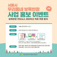 2021년 우리동네 보육반장 사업 홍보 이벤트(2차) 배너