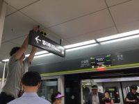 [보건환경연구원] 지하역사 대합실 및 승강장 라돈 검출기 설치 사진